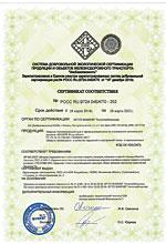 Сертификат ЭкоБезопасность